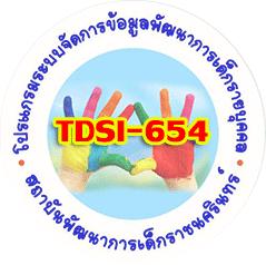 DSI โปรแกรมระบบจัดการข้อมูลพัฒนาการเด็กรายบุคคล